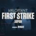 「VALORANT FIRST STRIKE JAPAN」決勝大会が本日より開催。8チームが「公式日本最強」を決める