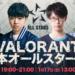 『VALORANT』日本オールスター祭が今週末開催。「First Strike」で活躍したプロ達がドラフトチームで競い合う