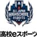 「第4回全国高校eスポーツ選手権」開催概要が発表!追加タイトルには『Fortnite』